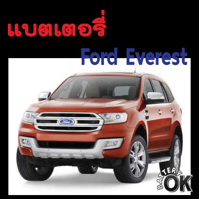 แบตเตอรี่ Ford Everest 3.2