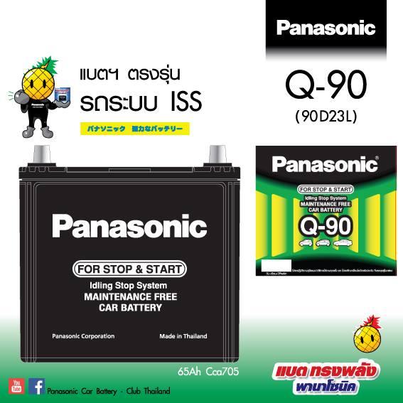 แบตเตอรี่ Panasonic Q90
