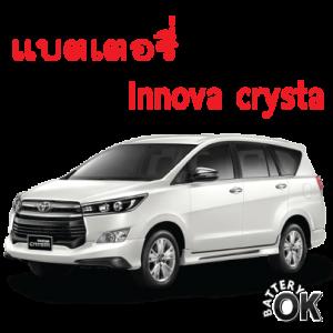 แบตเตอรี่ Toyota innova crysta