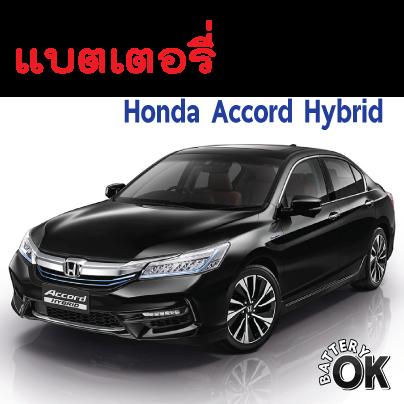 แบตเตอรี่Honda Accord Hybrid