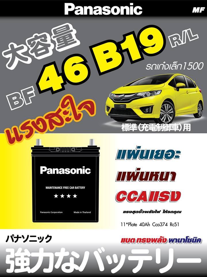 แบตเตอรี่ Panasonic 46B19L
