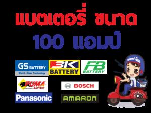 แบตเตอรี่ 100 แอมป์ N100