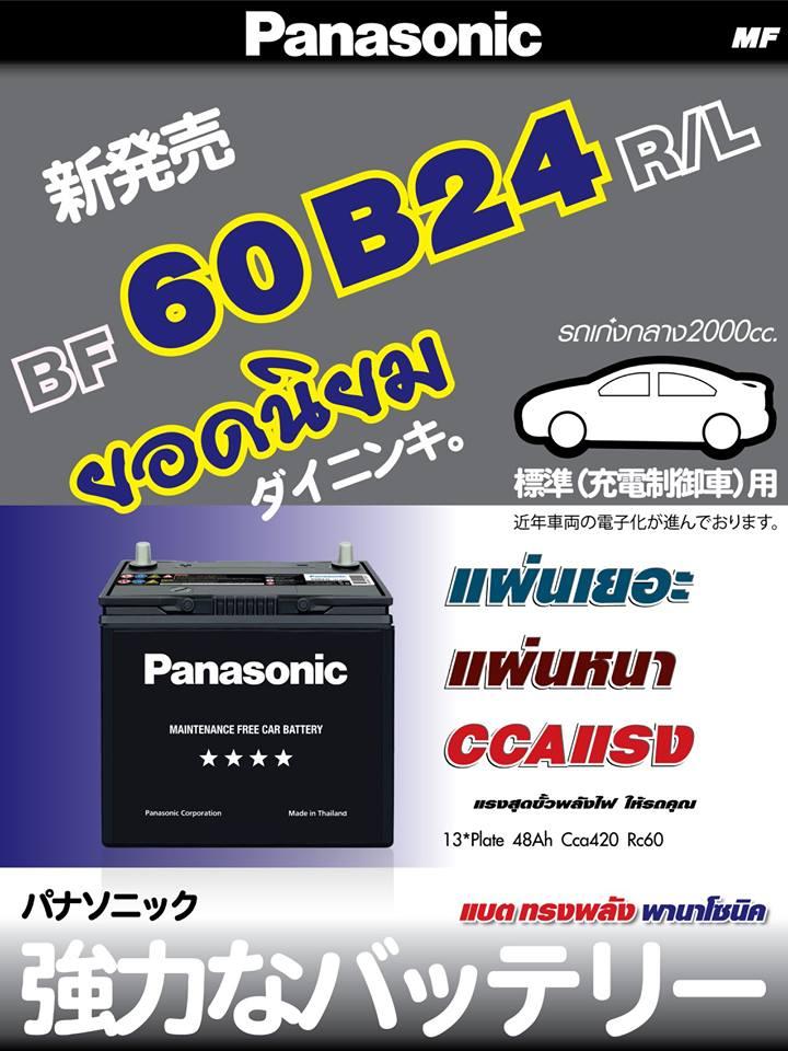 แบตเตอรี่ Panasonic 60B24R