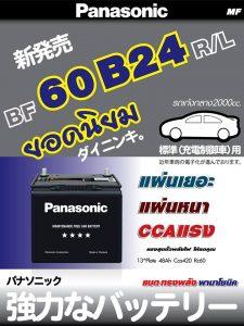 แบตเตอรี่ Panasonic 60B24L