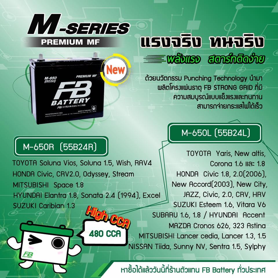 แบตเตอรี่ FB M 650L