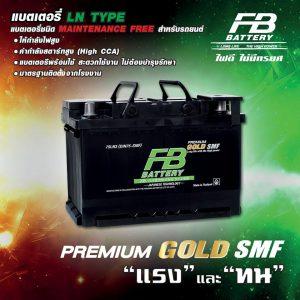 แบตเตอรี่ FB Gold Din65R