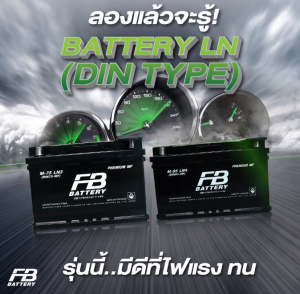 แบตเตอรี่ FB S75 LN3