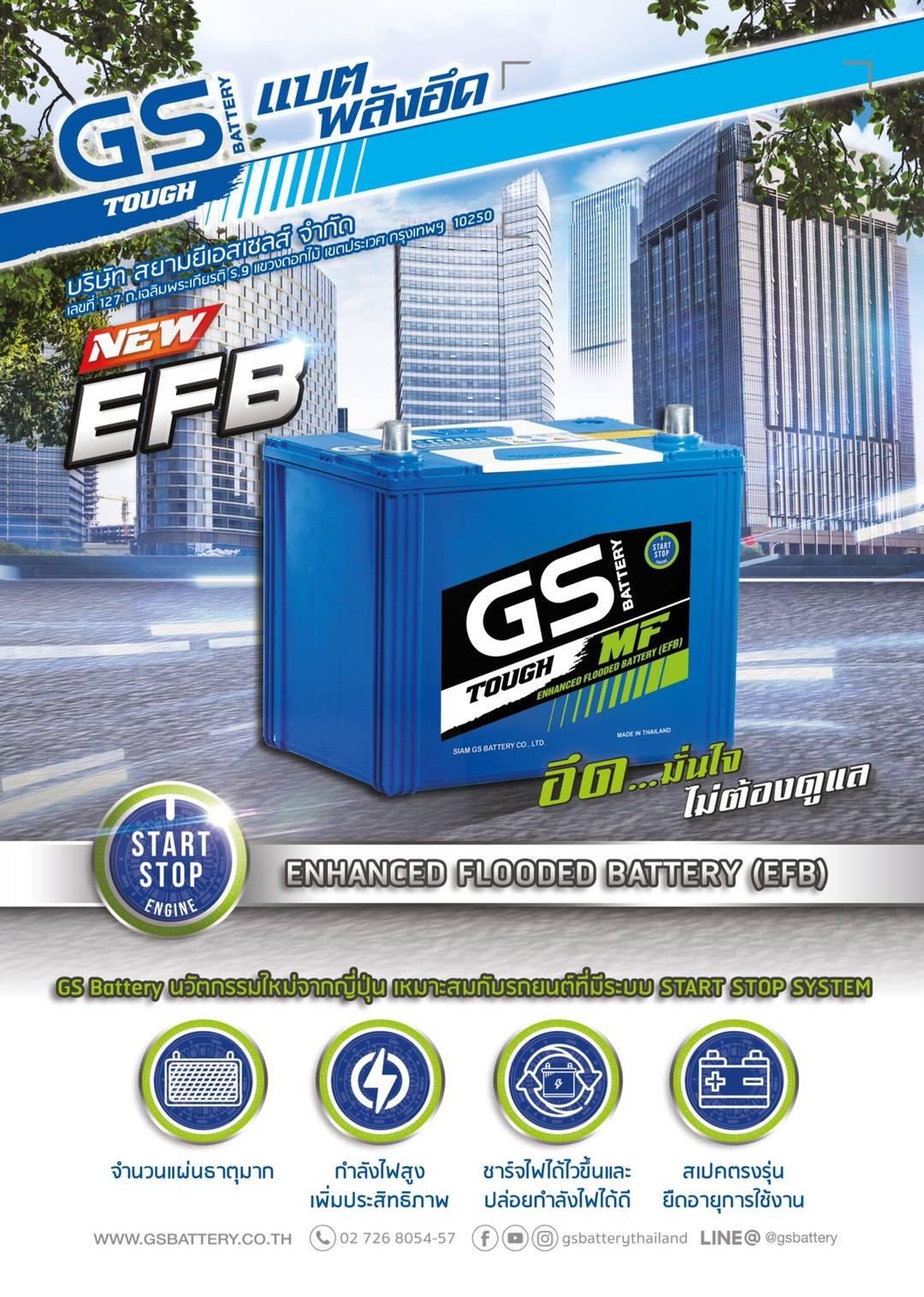 แบตเตอรี่ GS N55 EFB