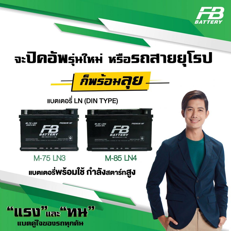 แบตเตอรี่ FB M85 LN4