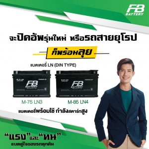 แบตเตอรี่ FB S85 LN4