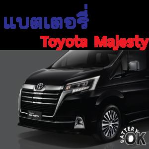 แบตเตอรี่ Toyota Majesty
