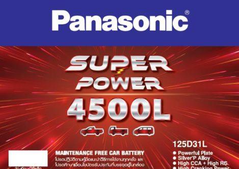 แบตเตอรี่ Panasonic 4500R