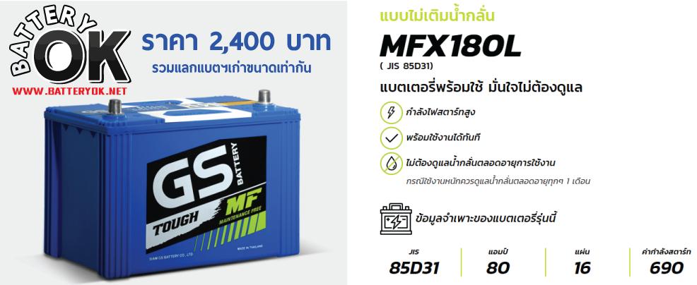 แบตเตอรี่ GS MFX180L