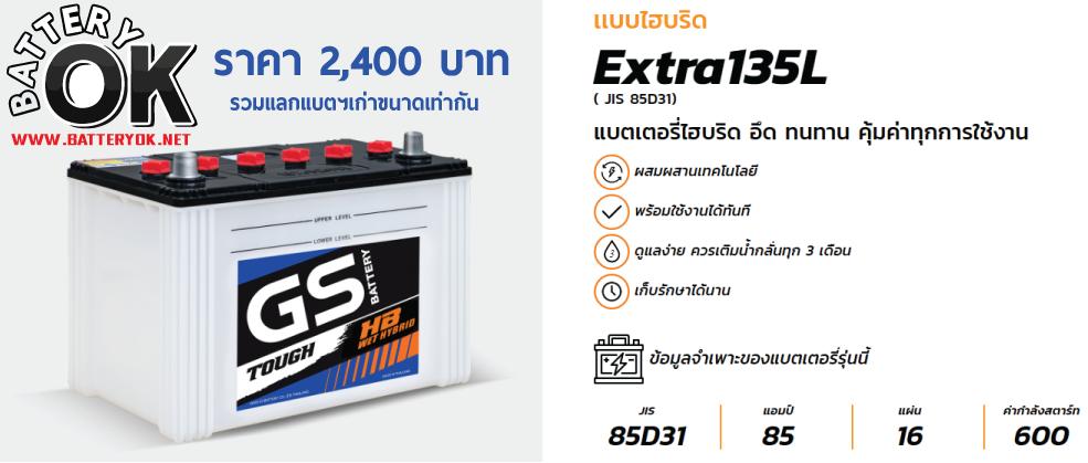 แบตเตอรี่ GS EXTRA 135L