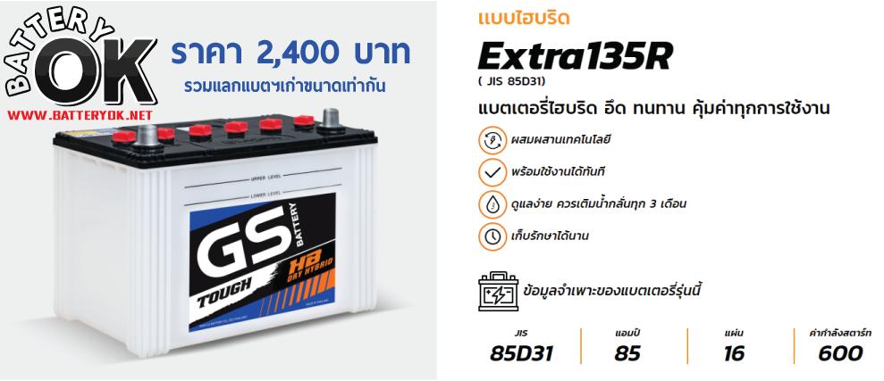 แบตเตอรี่ GS EXTRA 135R