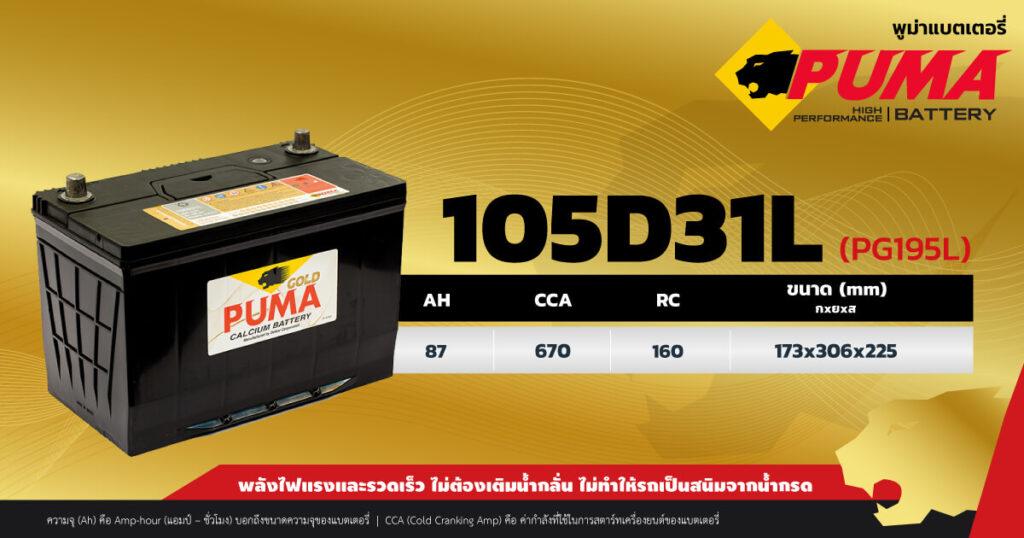 แบตเตอรี่ Puma 105D31L