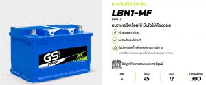 แบตเตอรี่ GS LBN1