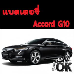 แบตเตอรี่ Honda Accord G10