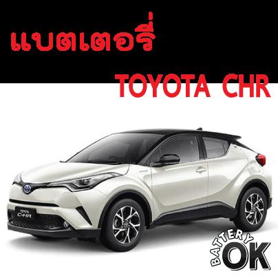 แบตเตอรี่ Toyota CHR