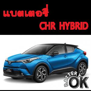 แบตเตอรี่ Toyota CHR ไฮบริด