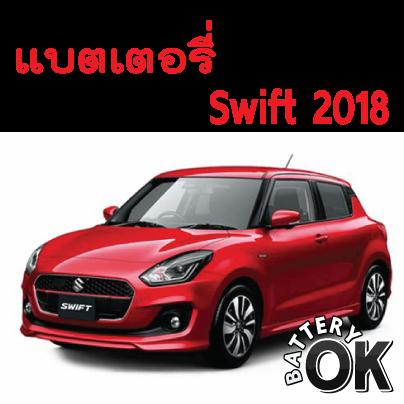 แบตเตอรี่ Suzuki Swift 2018