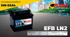 แบตเตอรี่ Puma EFB LN2