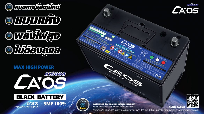 แบตเตอรี่ Caos 6900L