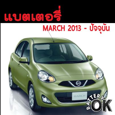 แบตเตอรี่ Nissan march 2013