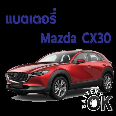 แบตเตอรี่ Mazda Cx30