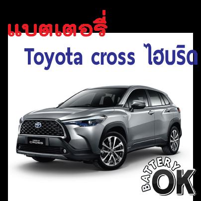 แบตเตอรี่ Toyota cross ไฮบริด