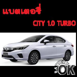 แบตเตอรี่ Honda city 1.0 turbo