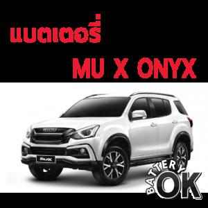 แบตเตอรี่ Isuzu MU X ONYX