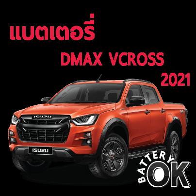 แบตเตอรี่ ISUZU DMAX VCROSS 2021